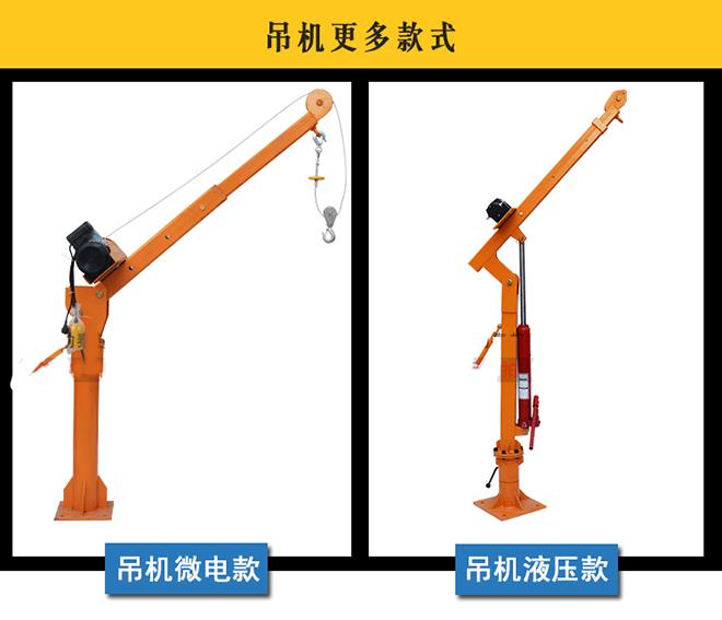 微型电动葫芦车载吊运机.jpg
