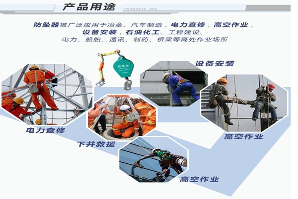 钢丝绳防坠器的用途.jpg
