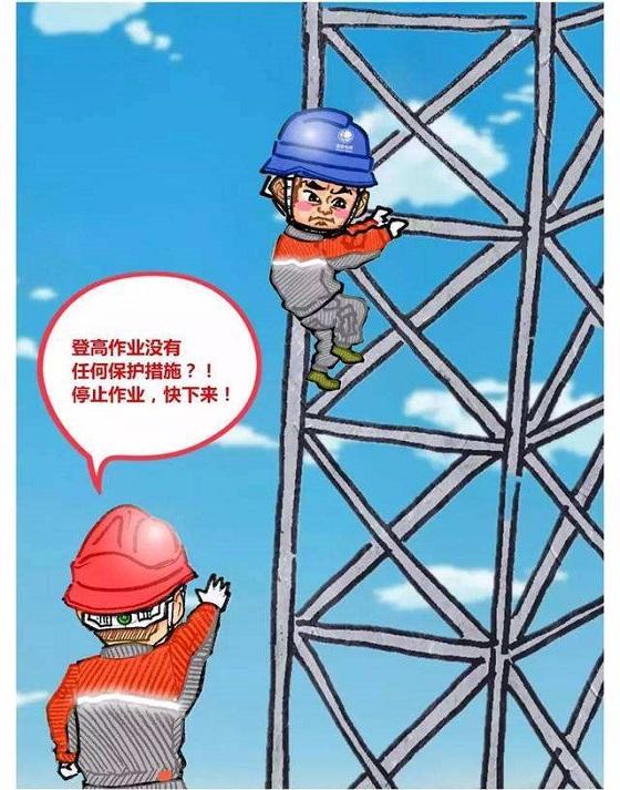 高空作业必须采取防高空坠落安全措施.jpg