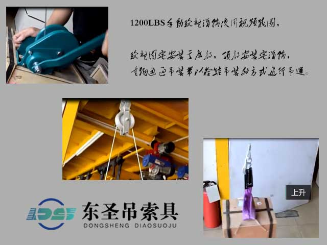 1200LBS手动绞盘滑轮使用方法视频组图.jpg